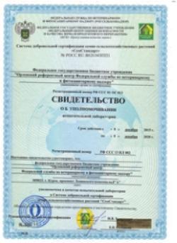 Сертификация семян сельскохозяйственных растений сертификация системы качества машиностроительной отрасли
