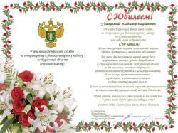 Поздравление ирины с 60 летием