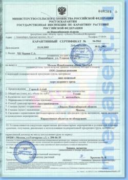 PrimaLoft, которые назначения фитосанитарных сертификатов мсфм1 Norveg