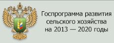 Госпрограмма развития сельского хозяйства на 2013 — 2020 годы